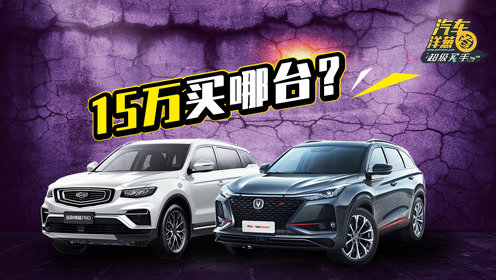 预算14万~15万,这两款性价比超高的SUV怎么选?