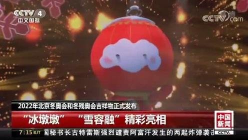 2022年北京冬奥会和冬残奥会吉祥物正式发布