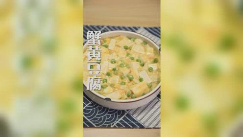 蟹黄豆腐里到底有没有蟹黄???