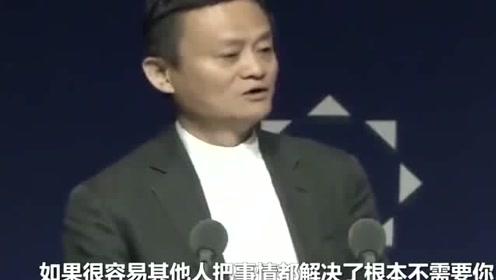马云:企业家应该,诞生在困难的时候,否则要你干什么?