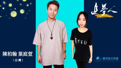 曾任徐佳莹暖场歌手,台湾小情侣大陆三线城市教音乐