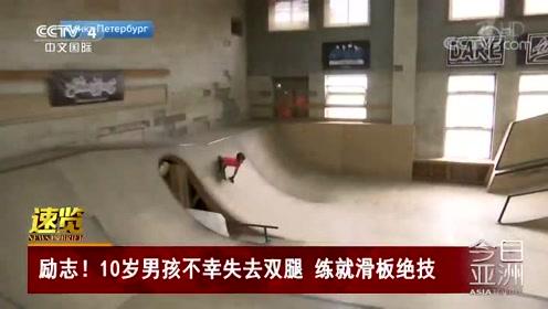 励志!10岁男孩不幸失去双腿 练就滑板绝技