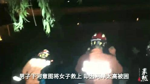 疑似因为吵架,凌晨夫妻俩先后落水小清河,消防员搭梯悬绳救援