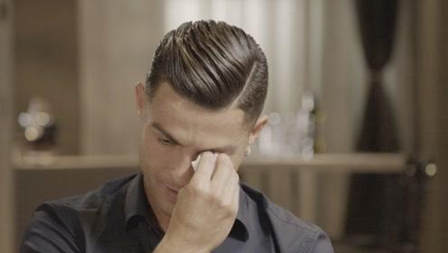 C罗哭了!见到父亲生前视频潸然泪下 遗憾父亲未能见证自己成功