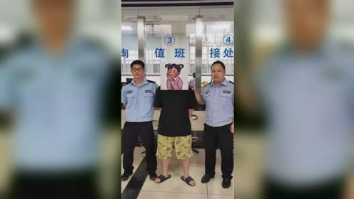 26岁男子说唱式怼警察发挑战书:我给你3年时间抓我!