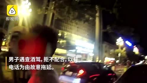 贵州一醉汉遇查酒驾各种理由拖延,最后竟然拔腿就跑