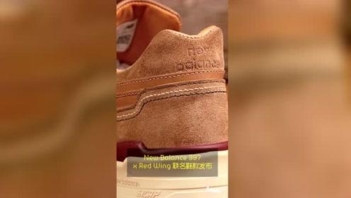 New Balance 997xRed Wing联名鞋款发布