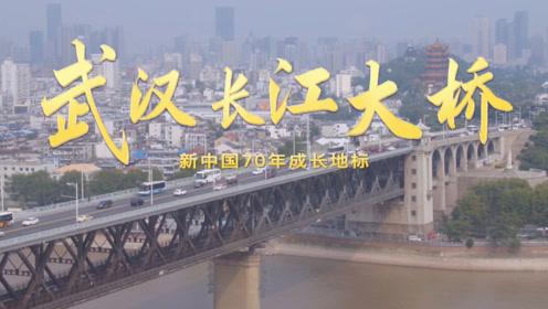 新中国70年成长地标—武汉长江大桥