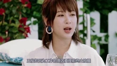 王俊凯提前告别中餐厅,谁注意到杨紫的反应?王俊凯都忍不住落泪
