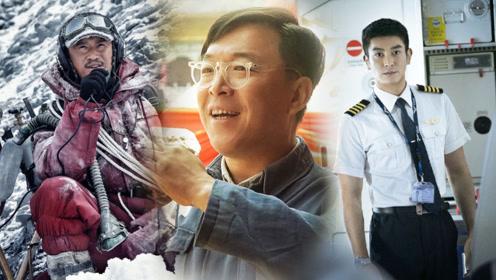 国庆节献礼季: 解锁自带正能量的中国电影,为祖国点赞!