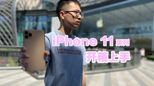 iPhone 11系列上手:配置再强,也逃不过真香定律!