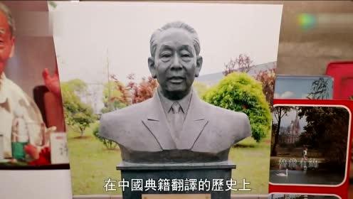 天才翻译大师许渊冲 中国翻译史的里程碑