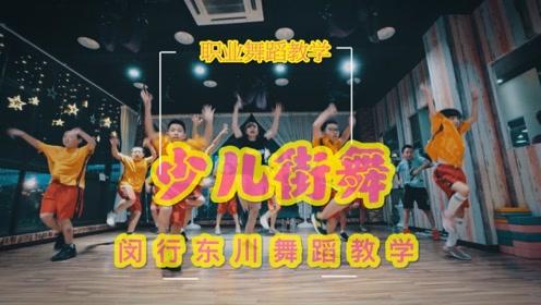 上海闵行颛桥金平专业学舞蹈学跳舞 热舞舞蹈东川路店 少儿街舞
