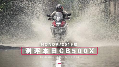 2019款本田CB500X,骑士网摩托车评测