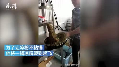 店老板练颠锅神技,十几斤重凉粉锅内起飞