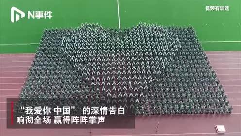 """湖北一高校新生军训汇演,""""花式""""表白:为中华之复兴而读书!"""