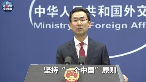 """基里巴斯与台当局""""断交""""并将同中国复交,外交部:高度赞赏"""