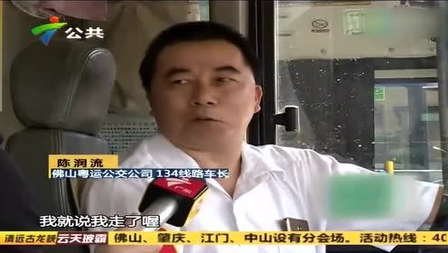 佛山:公交司机火眼金睛 送走失女童回家