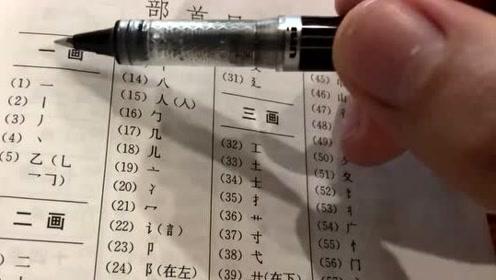 """现代汉语词典APP收费,为知识买单,高昂收费""""关闭""""学习窗户"""