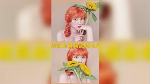 梵高向日葵灵感妆容,元气满满超少女哦