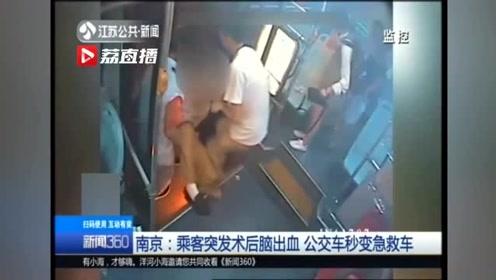 乘客突发术后脑出血 公交车秒变急救车