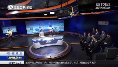 《政风热线·我来帮你问厅长》江苏省水利厅上线