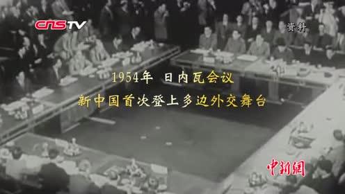 (新中国70年)新中国高光时刻1949—1959