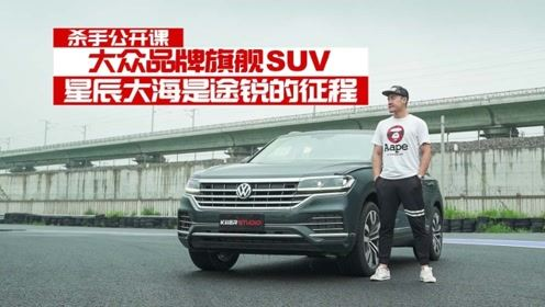 杀手公开课:大众品牌旗舰SUV,星辰大海是途锐的征程