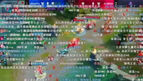 当RNG赢KZ后,王者荣耀KPL比赛的弹幕会发生什么?