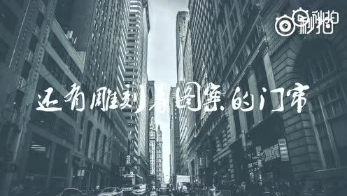 李荣浩的这首《老街》真的很耐听,每个人的心中都有一条老街