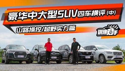 豪华中大型SUV四车横评(中),山路操控与越野能力谁更强?