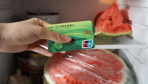 把银行卡放在冰箱上,作用花钱也买不来,以前怎么没想到