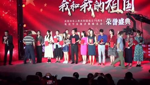 """""""我和我的祖国""""节目展评展播活动启动 荣誉盛典在京举行"""