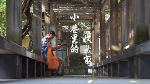 70年记忆在浙里:小巷里的收藏家