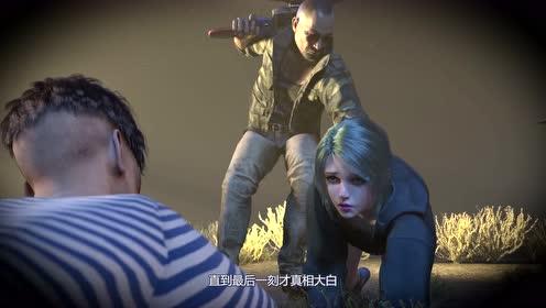 【歪说末世】罪恶的绑架案(上)