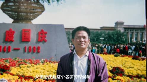 老人在解放新中国炮火中出生 壮年赶上改革开放参与北京建设
