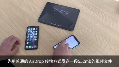 iPhone11 系列独占新功能实测 ,UWB 传输速度超快
