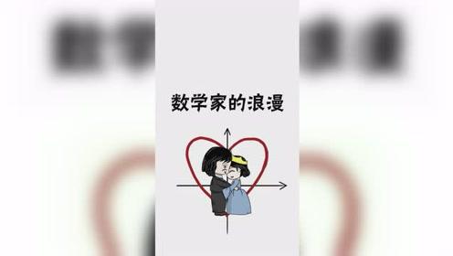 谁说理科生不懂浪漫,教科书式浪漫选手笛卡尔第一个不服