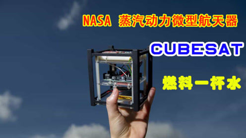 """美国微型航天器改""""蒸汽动力""""!4个推进器用半杯水,无污染!"""