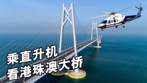 趣玩飞行:美女乘直升机看港珠澳大桥,感受中国成就!