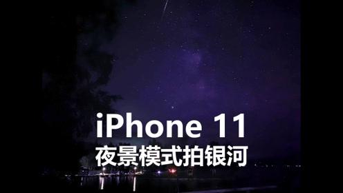 用iPhone 11夜景模式能拍到银河?真的可以喔(中文)