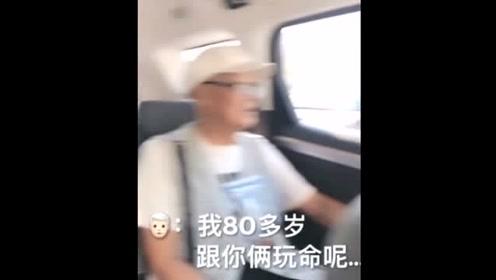 """女孩倒车技术被嫌弃一脸""""黑线"""" 80岁爷爷金句一出笑翻网友"""