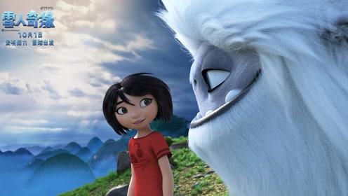 《雪人奇缘》口碑特辑 雪人大毛人见人爱精致景色直击人心