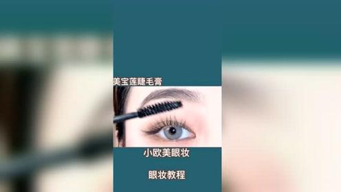 小欧美眼妆教程,简单易学+减龄十岁,秒变卡姿兰大眼!