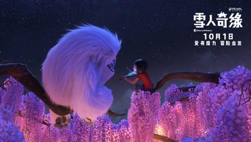 """《雪人奇缘》""""治愈你""""片段 融化你心的冒险旅程"""
