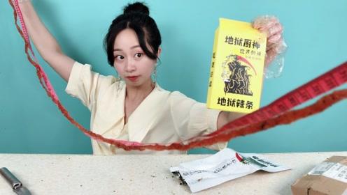 """妹子挑战""""加长版地狱辣条"""",一根辣条2米长,能吃完吗?"""