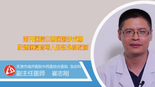 天津市南开医院中西医结合围手术期快速康复被写入知名外科教材