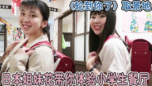 在座的各位都是小学生!日本姐妹带你体验日本小学生居酒屋