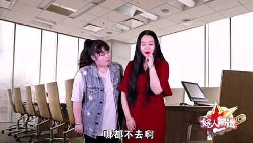 国庆假期出游福利从大兴机场开始《娱人制造》20190930期