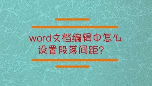 Word文档怎么设置段落间距?
